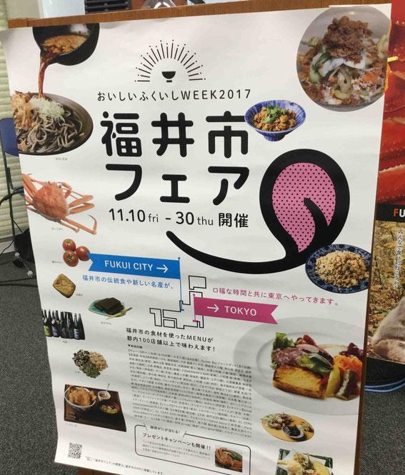 福井市フェアのオープニングパーティーでした