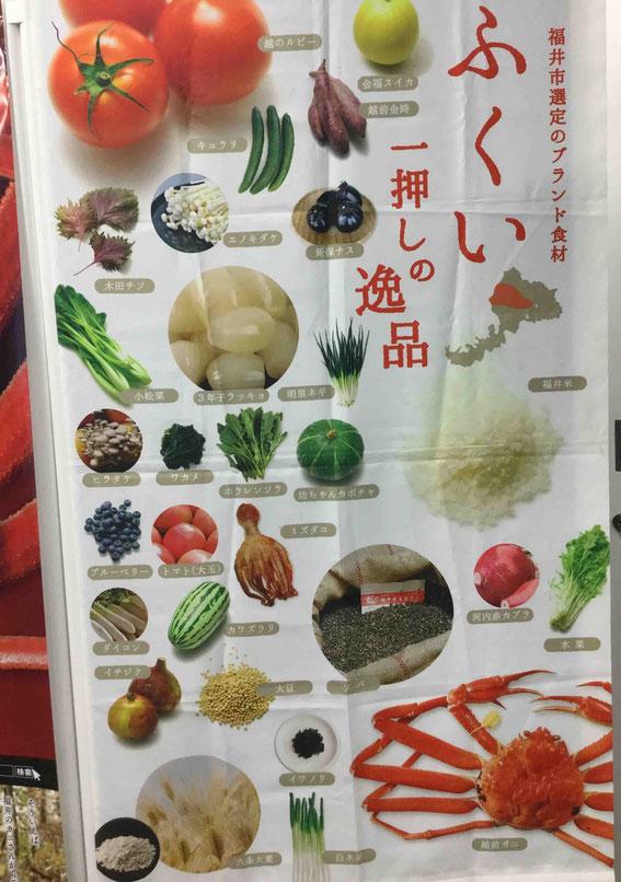 福井市が自信を持って選定したブランド食材