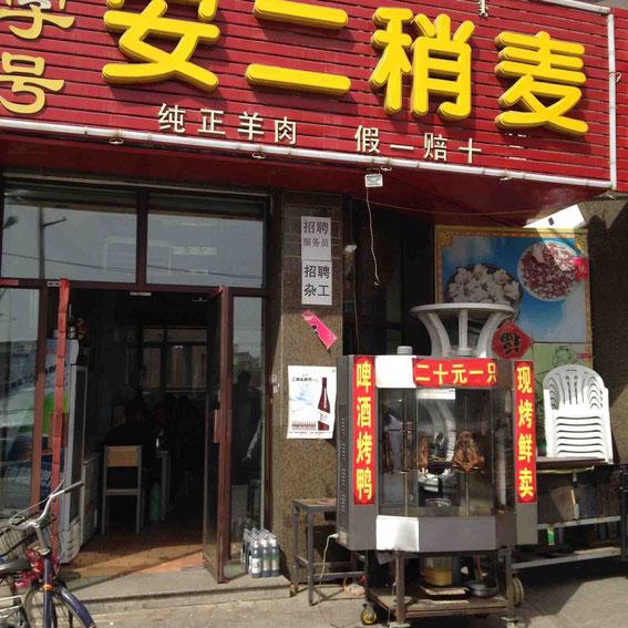 稍麦の店。内モンゴルのイスラム系の人たちの朝の定番