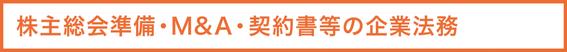 株主総会準備・M&A・契約書等の企業法務