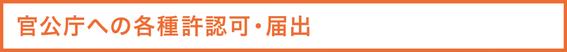 官公庁への各種許認可・届出