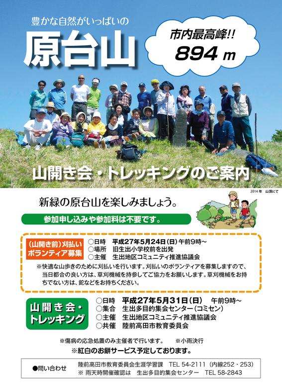2014原台山山開き会・トレッキング