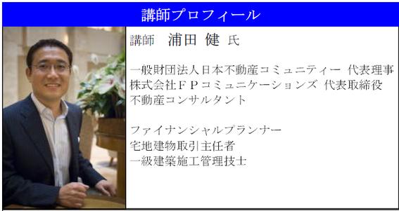 一般財団法人日本不動産コミュニティー 代表 浦田健さん