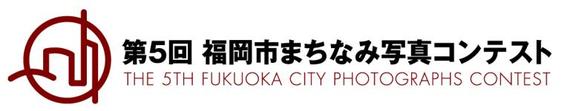 福岡市まちなみ写真コンテストロゴ