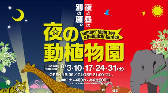 福岡市動物園チラシ
