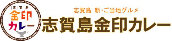 福岡市の新ご当地グルメ