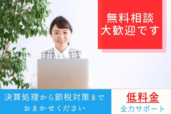 蓮田市 税理士 格安料金 渡辺努税理士事務所
