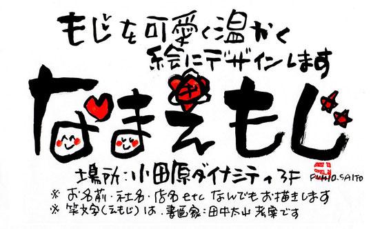 文字を可愛く絵にデザインします なまえもじ 小田原ダイナシティ
