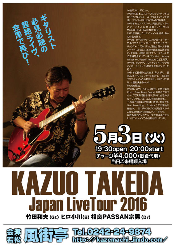 kazuo takeda japan live tour 2016 in kazemachi-tei