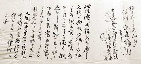 頼母宛の安任の手紙(神達也氏 蔵)