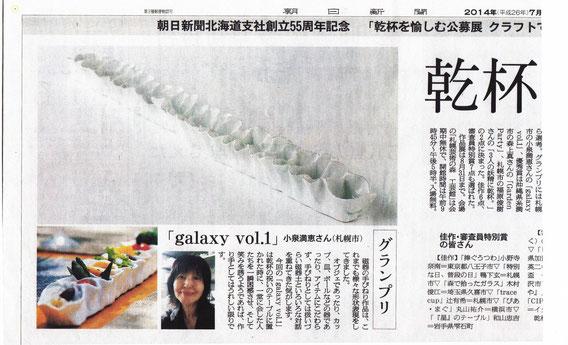 2014,7,3朝日新聞