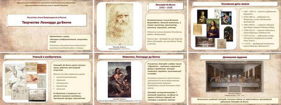 Презентация история искусства