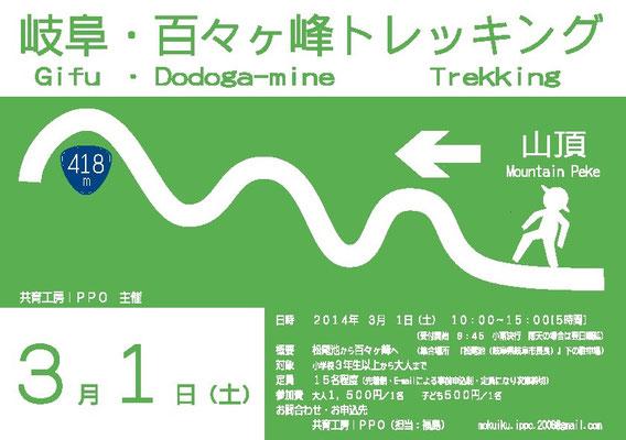 岐阜市百々ヶ峰トレッキングポスター