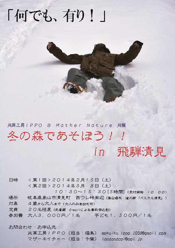 冬の森であそぼう!!in飛騨清見ポスター