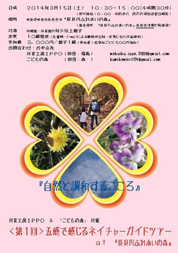 長良川ふれあいの森ポスター