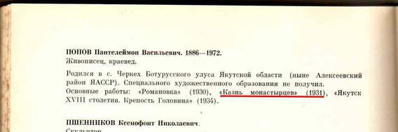 """Несоответствие автора картины, указанное составителями""""Летописи Якутска"""". (Примечание Админ.сайта)"""