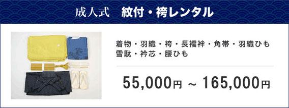 紋付・袴レンタルの案内