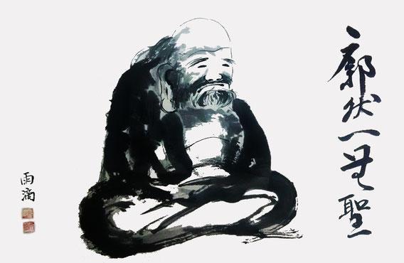 山田光敏さん自筆の水墨画