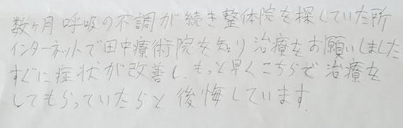 田中療術院 評判 自律神経失調症