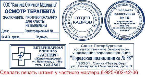 печати частный мастер