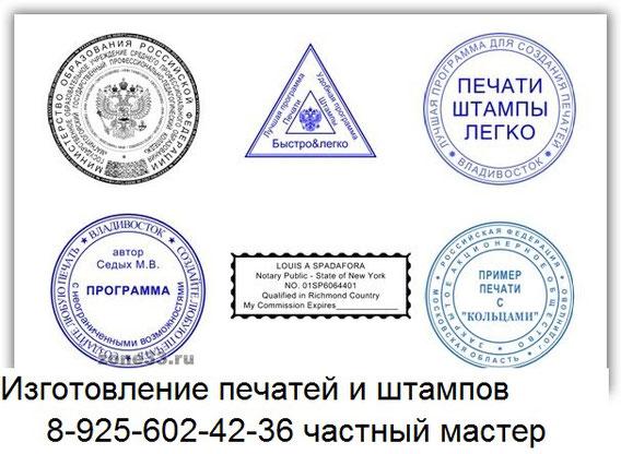 восстановление печатей по оттиску у метро Беляево