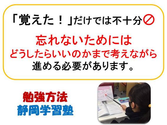 静岡市 学習塾 駿河区 塾 勉強方法