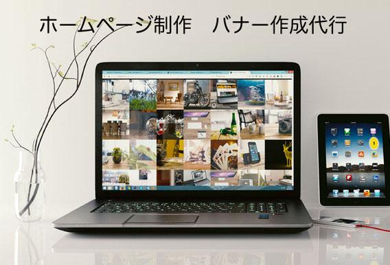 ホームページ制作 バナー作成