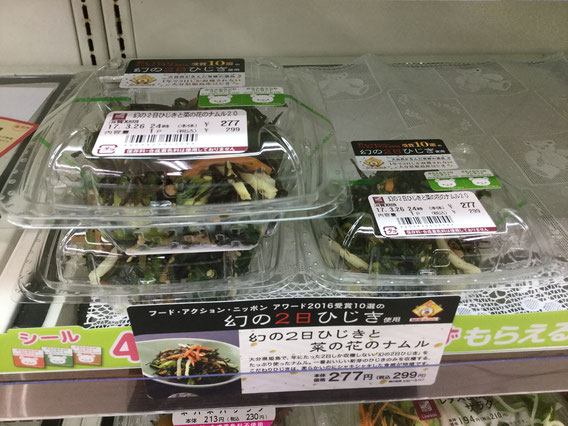 2017年3月にはナチュラルローソンがお惣菜として販売していました。