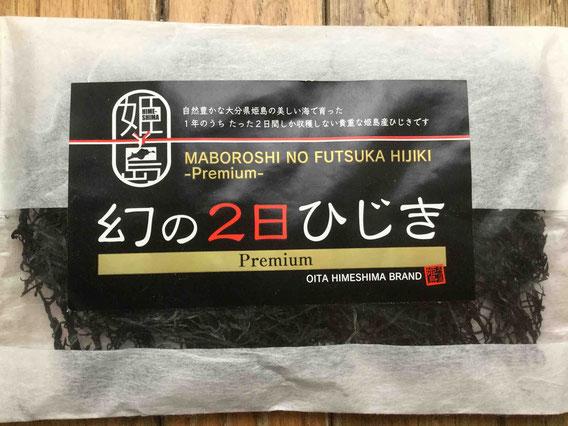 フードアクションニッポンアワードを受賞した「幻の2日ひじき」