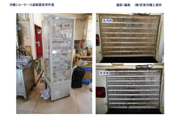洗浄 修理 冷蔵ショーケース