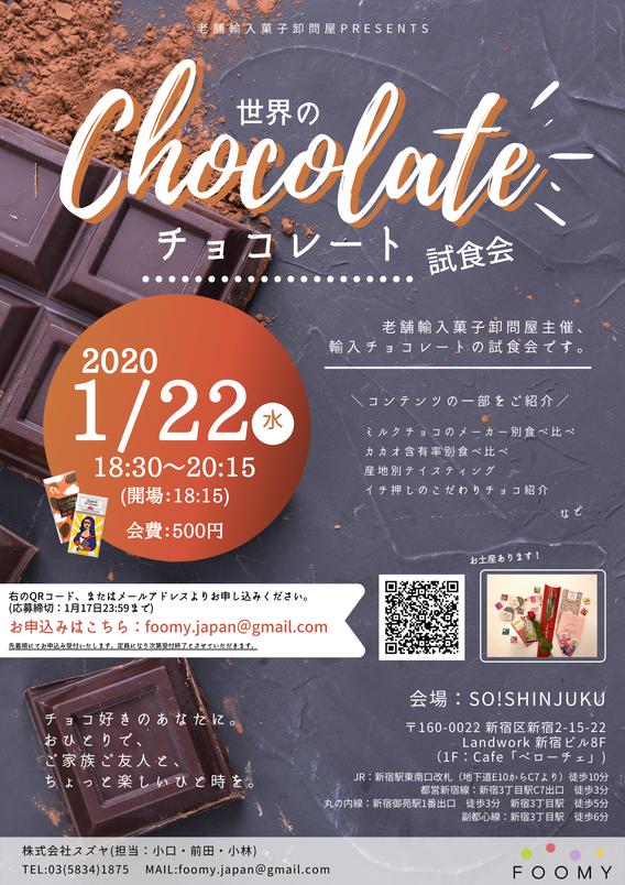 チョコレート試食会フライヤー