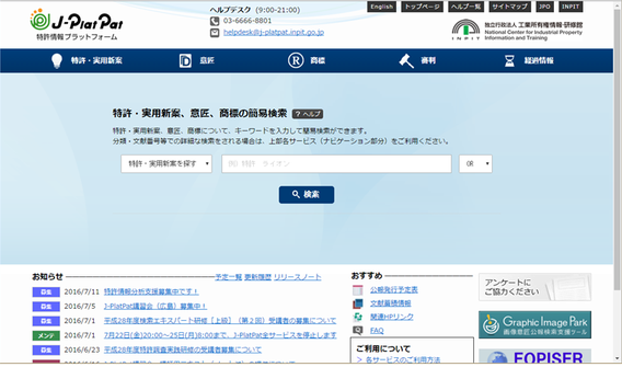 J-PlatPatのトップページ(クリック・タップで実際のトップページにアクセスできます)