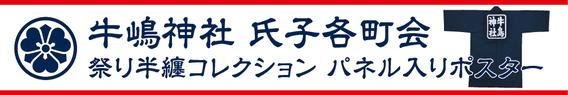 牛嶋神社1155年大祭記念 半纏ポスター数量限定・販売中!