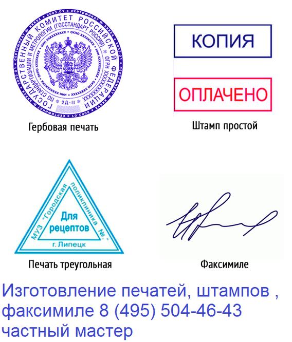 гербовая печать без документов