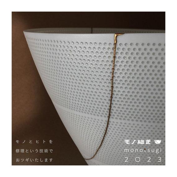 金継ぎ師/国産の漆で直します/monotsugi/モノ継ぎ/東京/世田谷区深沢/修理