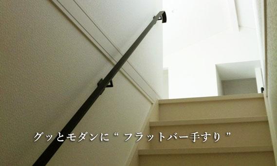 (FB)フラットバー手すりを階段に