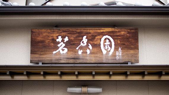 代々受け継いできた木製の店頭看板