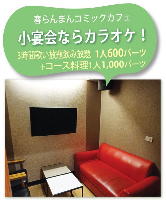 カラオケ個室3~4人向け