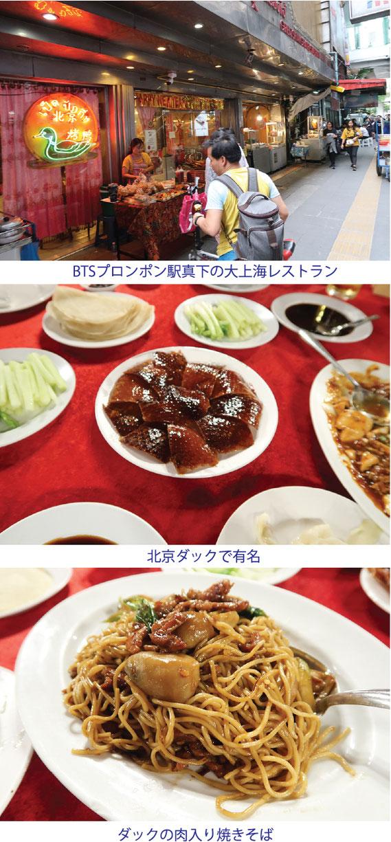 なんといっても、一番のおすすめは北京ダック。1羽から注文可能。名誉あるグルメ賞を受賞したこともある