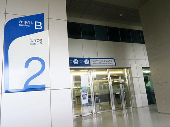 チェンワッタナのイミグレーションが入っているB棟のゲート2