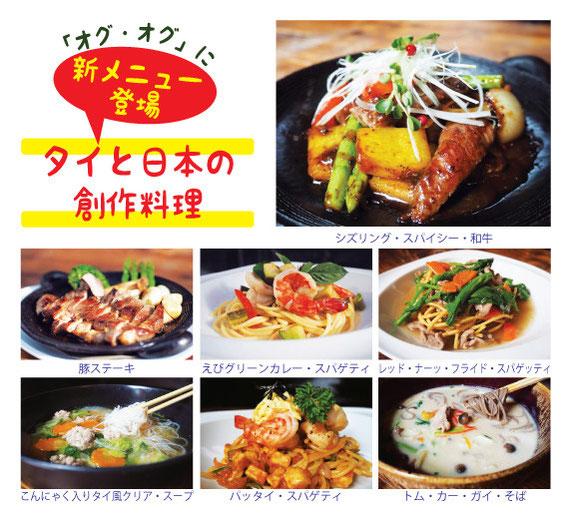 創作の日本料理、フュージョンの「OGU OGU」