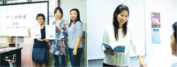 タイ語学校の先生