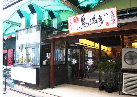 鳥波多、スリウォン、もっこり、タイ、バンコク、鶏料理、居酒屋