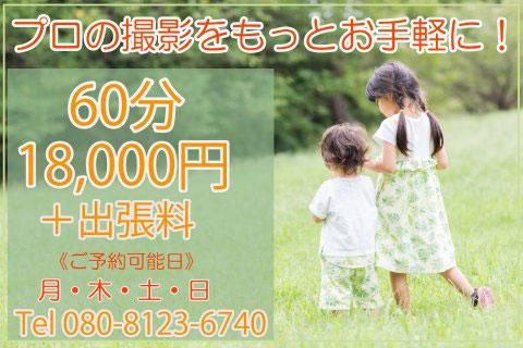 東京の女性カメラマン 60分 16,000円+出張料。
