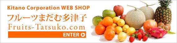 WEB SHOP フルーツまだむ多津子