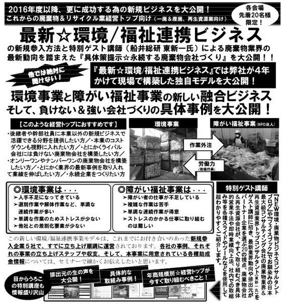 【アルファイノベーション・セミナー】環境/福祉連携ビジネス新規参入セミナー