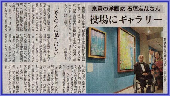中日新聞 2018年7月1日 三重県民版