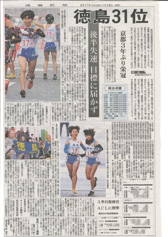 2017年1月16日徳島新聞に掲載。