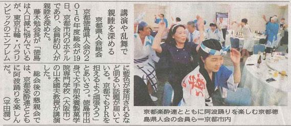 2016年6月20日徳島新聞に掲載いただきました