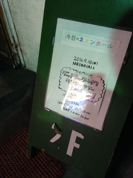 ネオンホールのサイン